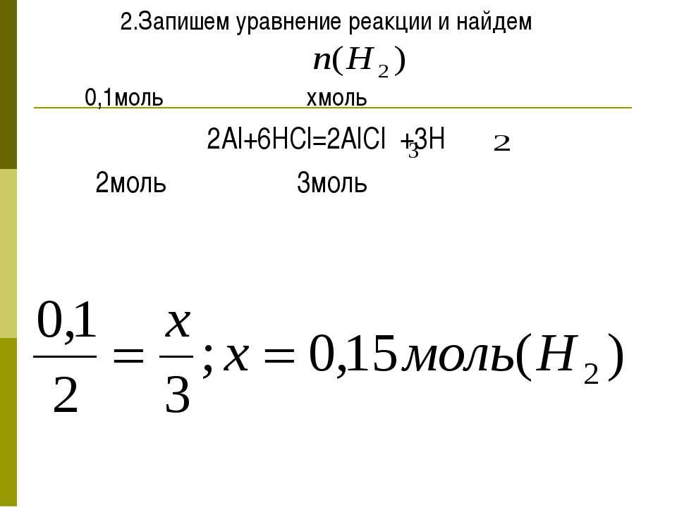 2.Запишем уравнение реакции и найдем 0,1моль хмоль 2Al+6HCl=2AlCl +3H 2моль 3...