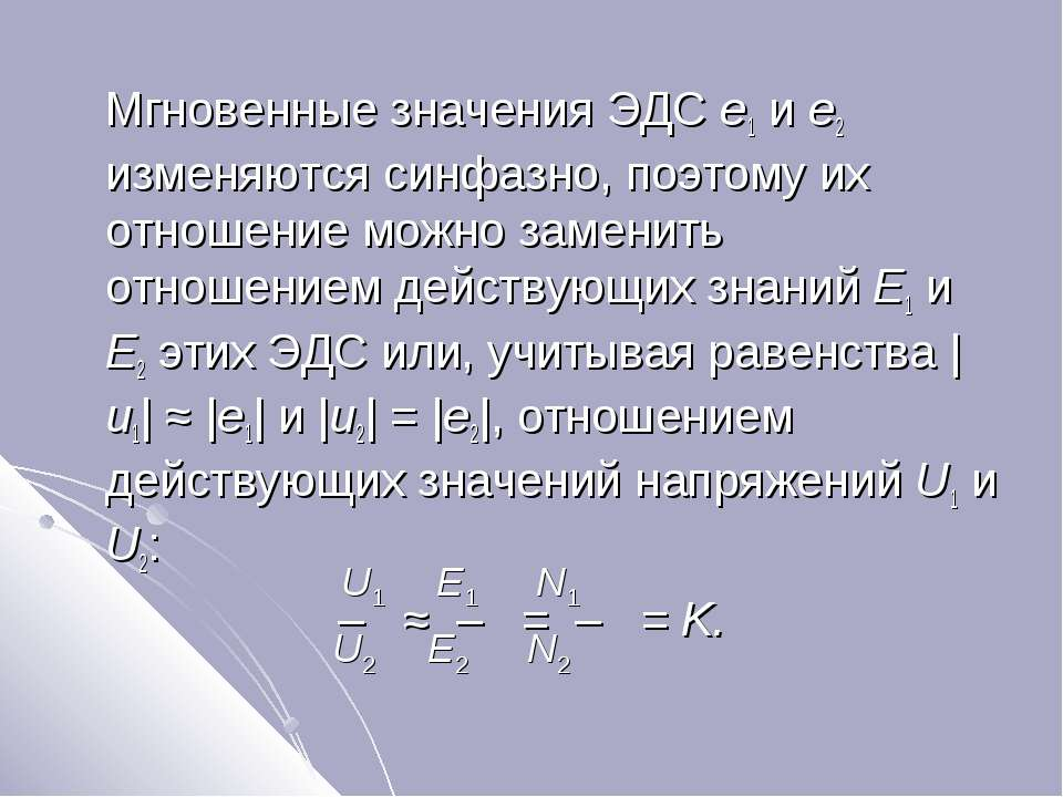 Мгновенные значения ЭДС e1 и e2 изменяются синфазно, поэтому их отношение мож...