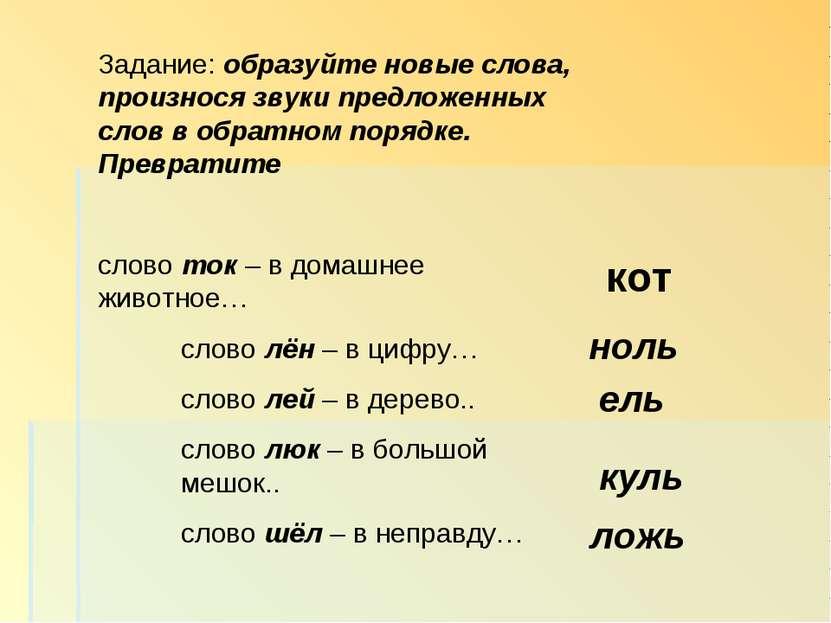 Задание: образуйте новые слова, произнося звуки предложенных слов в обратном ...