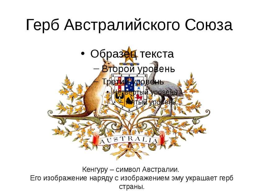 Герб Австралийского Союза Кенгуру – символ Австралии. Его изображение наряду ...