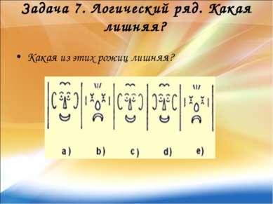 Задача 7. Логический ряд. Какая лишняя? Какая из этих рожиц лишняя?
