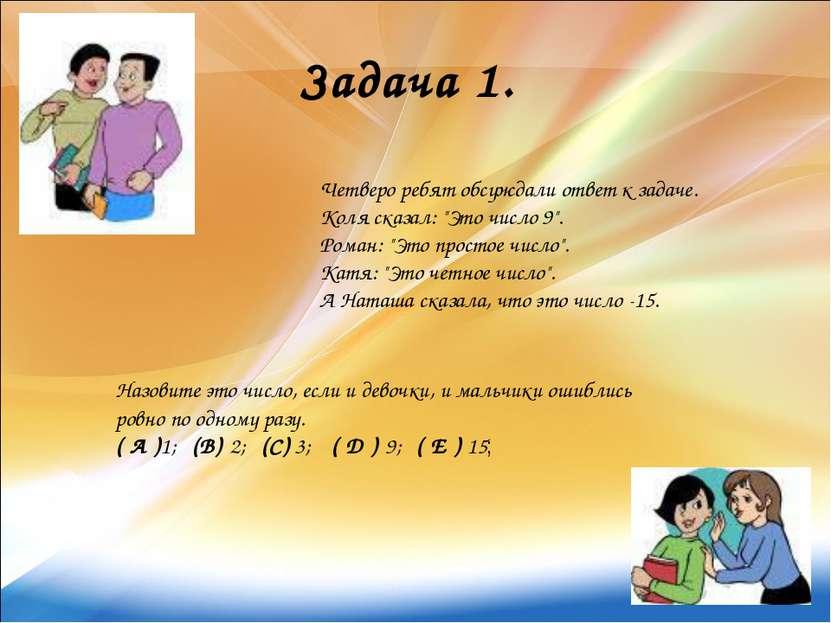 """Задача 1. Четверо ребят обсуждали ответ к задаче. Коля сказал: """"Это число 9""""...."""