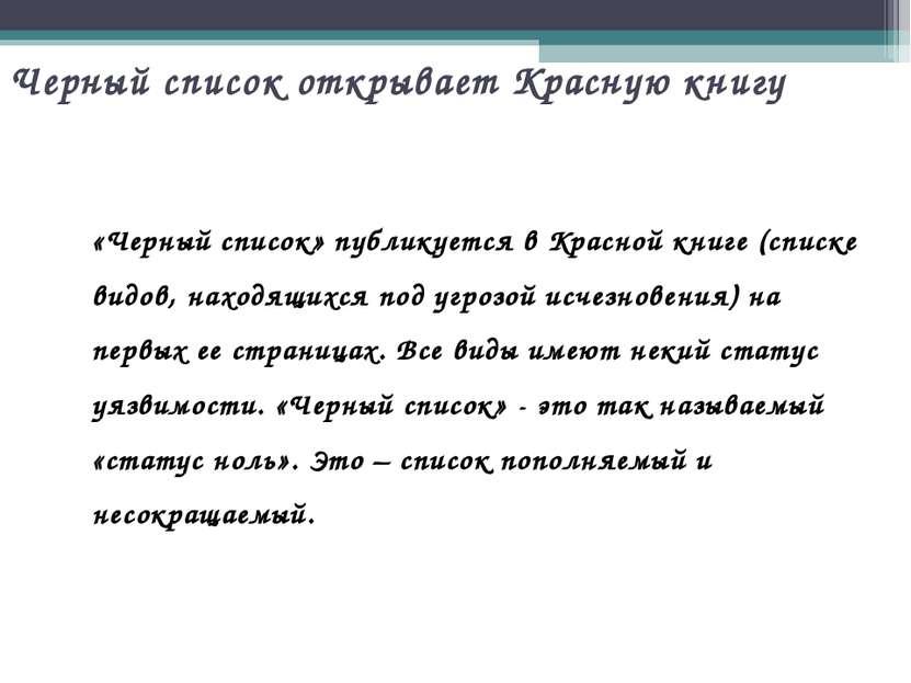 Черный список открывает Красную книгу «Черный список» публикуется в Красной ...