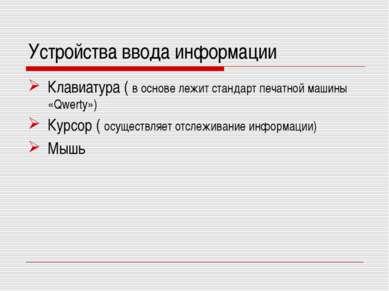 Устройства ввода информации Клавиатура ( в основе лежит стандарт печатной маш...