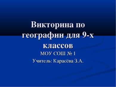 Викторина по географии для 9-х классов МОУ СОШ № 1 Учитель: Карасёва З.А.