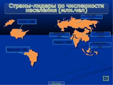 Россия - 141 Китай - 1313 Индия - 1080 США - 298 Бразилия - 186 Индонезия - 2...