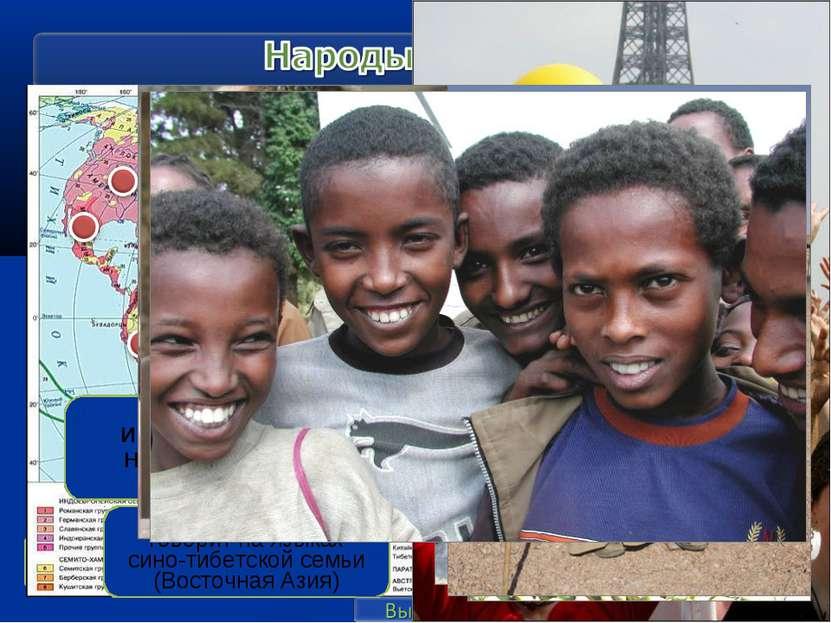 В мире насчитывается около 3 тыс. народов – этносов. ЭТНОС - стойкое сообщест...