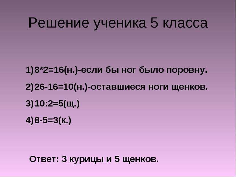 Решение ученика 5 класса 8*2=16(н.)-если бы ног было поровну. 26-16=10(н.)-ос...