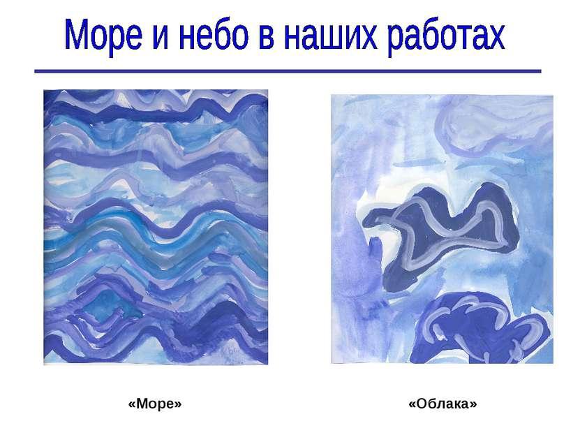 «Море» «Облака»