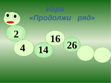 2 4 26 16 14 Игра «Продолжи ряд»