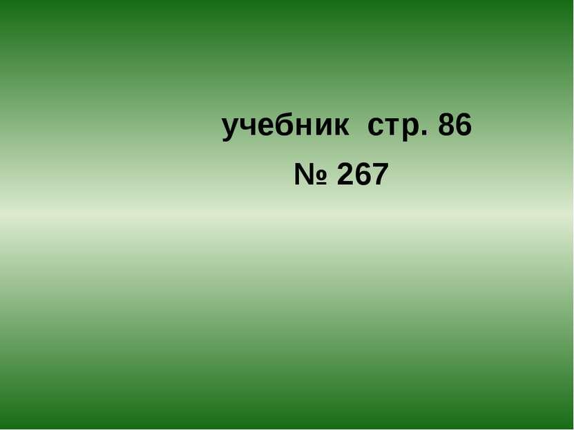 учебник стр. 86 № 267