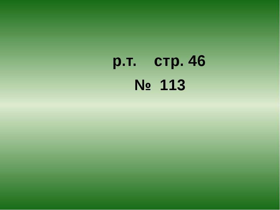 р.т. стр. 46 № 113