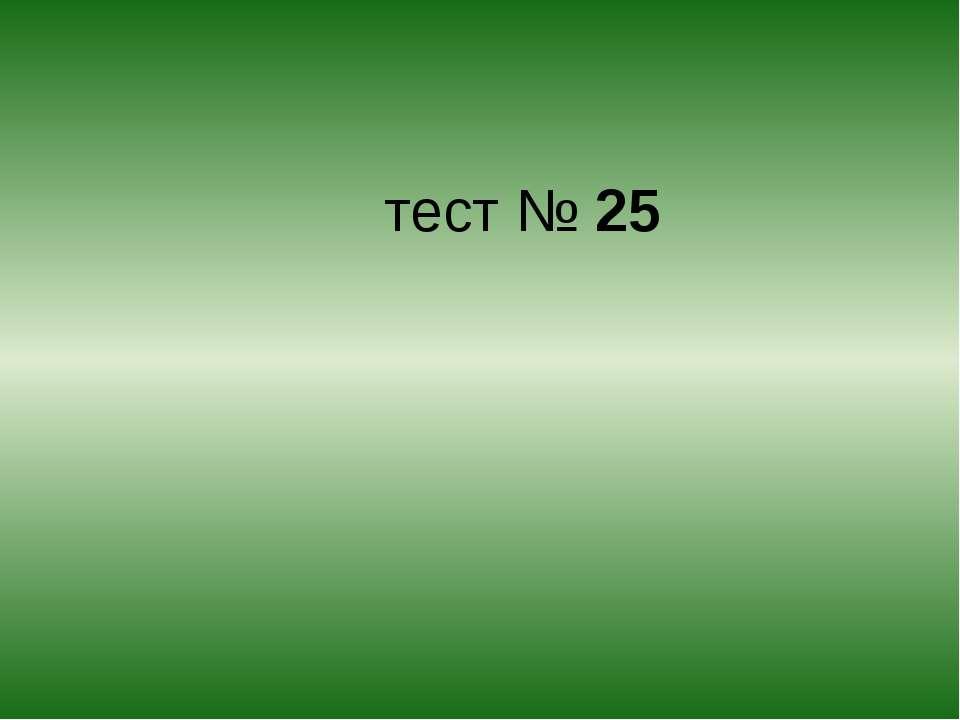 тест № 25