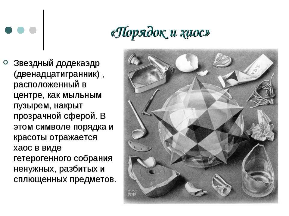 «Порядок и хаос» Звездный додекаэдр (двенадцатигранник) , расположенный в цен...