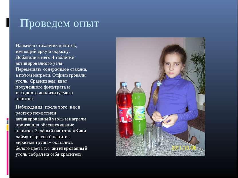 Проведем опыт Нальем в стаканчик напиток, имеющий яркую окраску. Добавили в н...