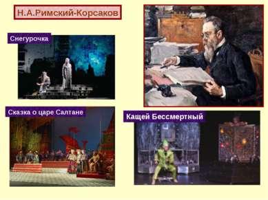 Н.А.Римский-Корсаков Снегурочка Кащей Бессмертный Сказка о царе Салтане
