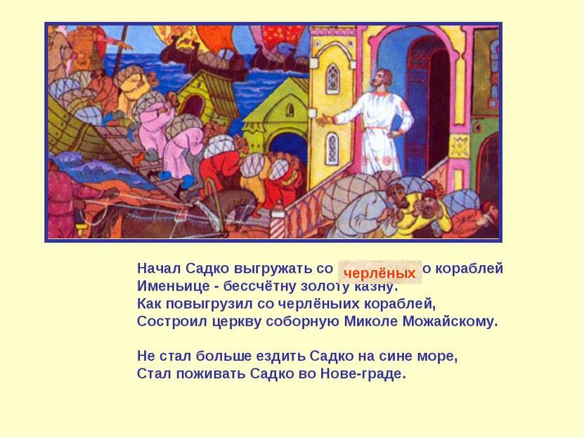Начал Садко выгружать со черлёных со кораблей Именьице - бессчётну золоту каз...