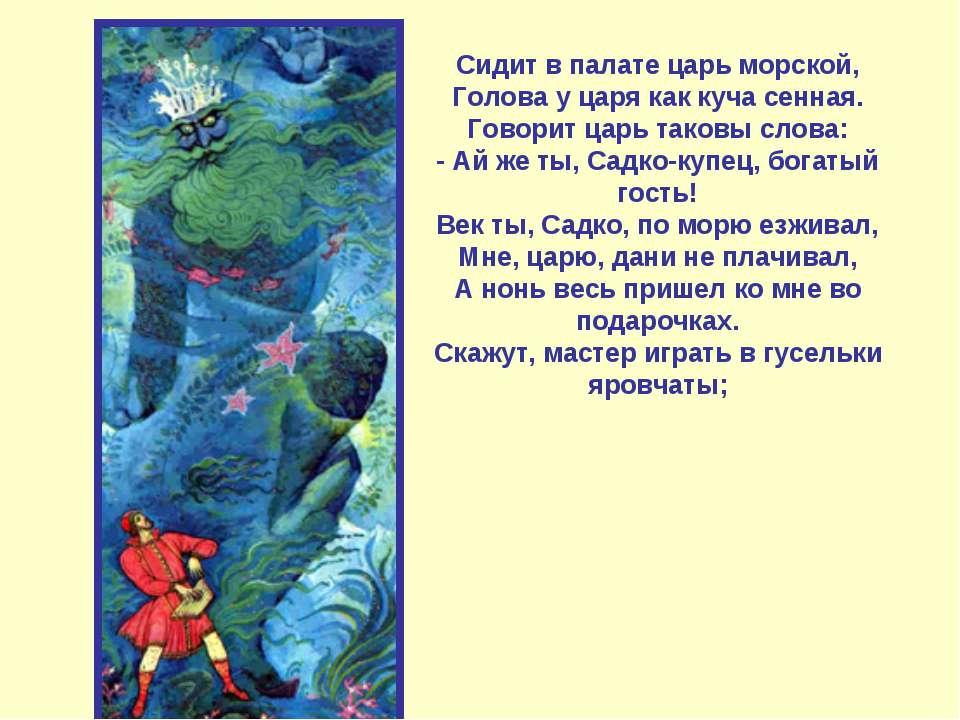 Сидит в палате царь морской, Голова у царя как куча сенная. Говорит царь тако...