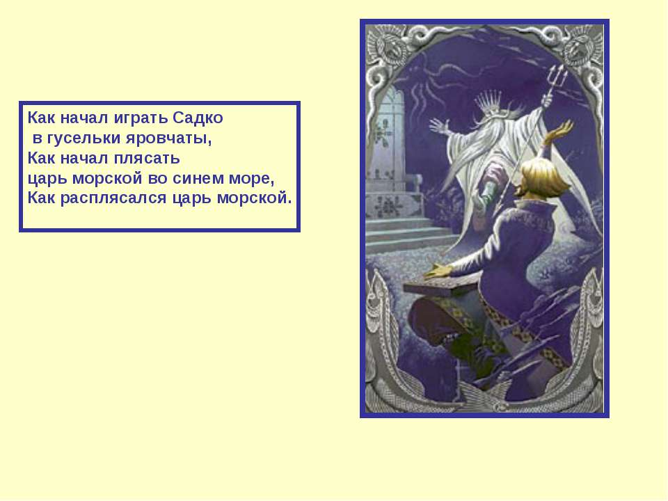 Как начал играть Садко в гусельки яровчаты, Как начал плясать царь морской во...