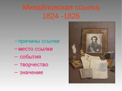 Михайловская ссылка 1824 -1826 причины ссылки место ссылки события творчество...