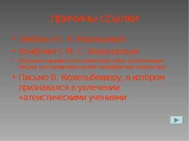 причины ссылки Любовь к Е. К. Воронцовой Конфликт с М. С. Воронцовым (Воронцо...
