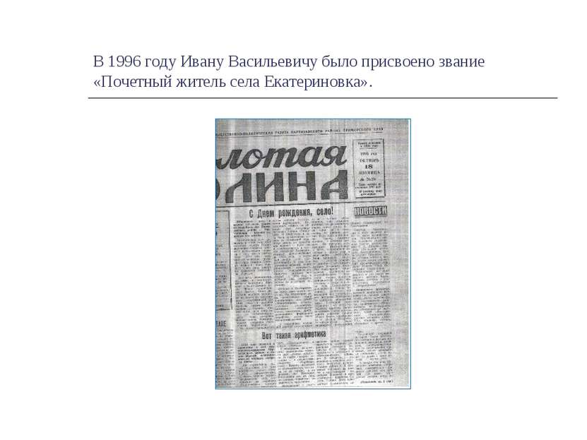 В 1996 году Ивану Васильевичу было присвоено звание «Почетный житель села Ека...