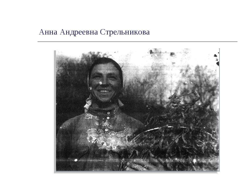 Анна Андреевна Стрельникова