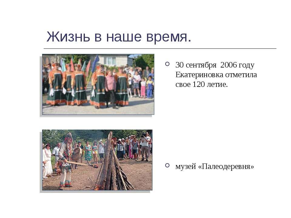 Жизнь в наше время. 30 сентября 2006 году Екатериновка отметила свое 120 лети...