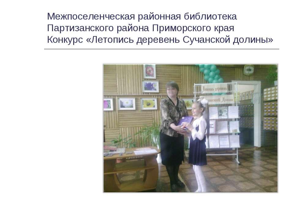 Межпоселенческая районная библиотека Партизанского района Приморского края Ко...