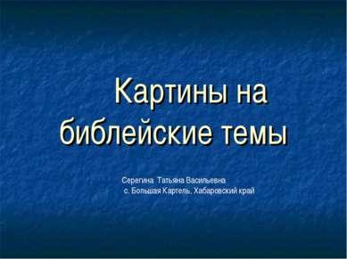 Картины на библейские темы Серегина Татьяна Васильевна с. Большая Картель, Ха...