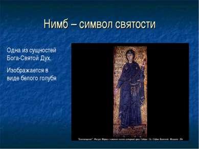 Нимб – символ святости Одна из сущностей Бога-Святой Дух. Изображается в виде...