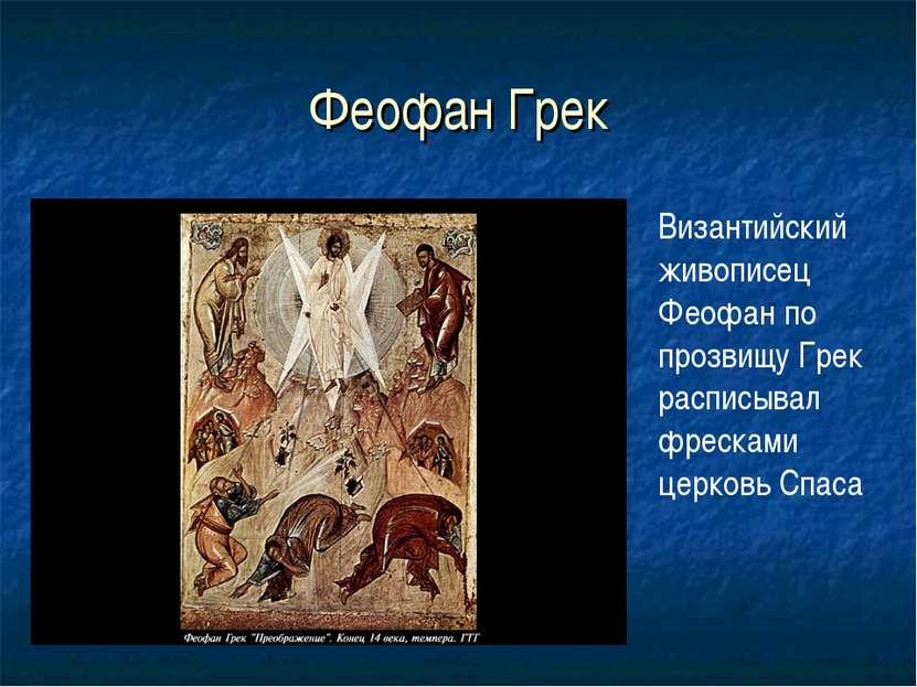 Феофан Грек Византийский живописец Феофан по прозвищу Грек расписывал фрескам...