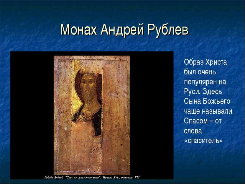 Монах Андрей Рублев Образ Христа был очень популярен на Руси. Здесь Сына Божь...