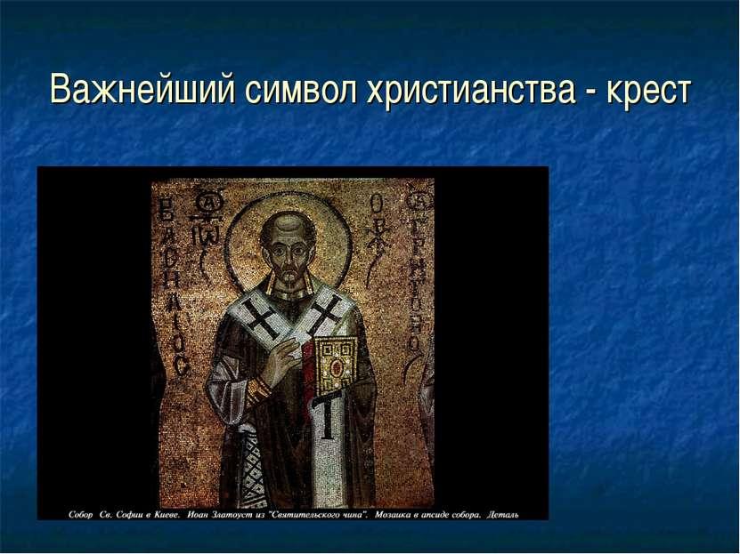 Важнейший символ христианства - крест