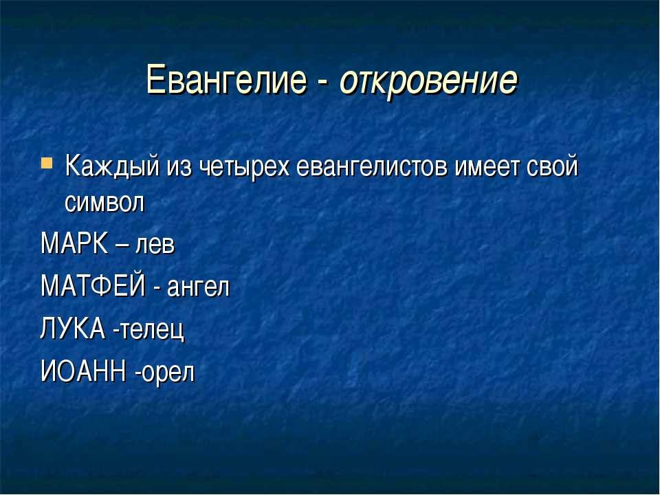 Евангелие - откровение Каждый из четырех евангелистов имеет свой символ МАРК ...