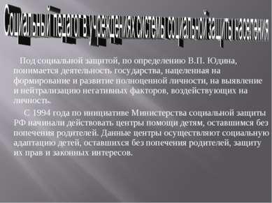 Под социальной защитой, по определению В.П. Юдина, понимается деятельность го...