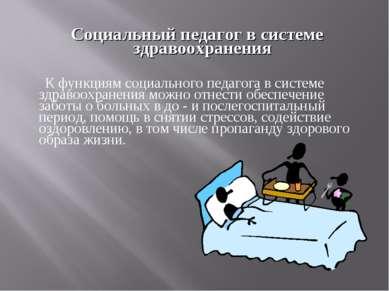 Социальный педагог в системе здравоохранения К функциям социального педагога ...