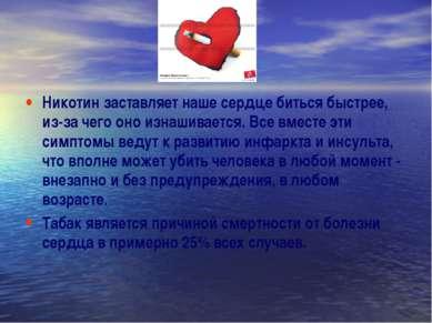 Никотин заставляет наше сердце биться быстрее, из-за чего оно изнашивается. В...