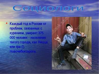 Каждый год в России от проблем, связанных с курением, умирает 375 000 человек...
