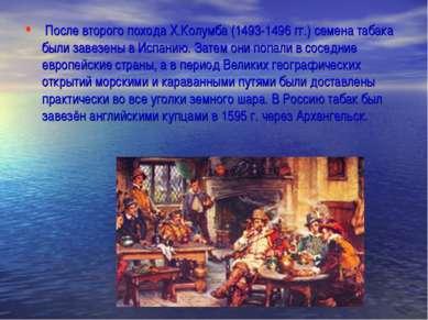 После второго похода Х.Колумба (1493-1496 гг.) семена табака были завезены в ...