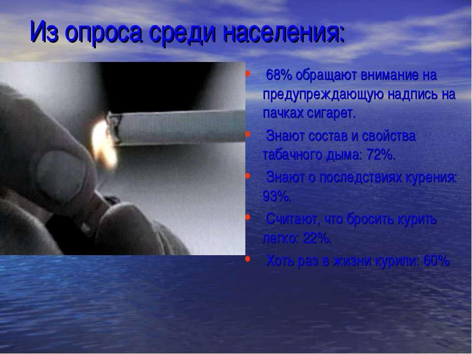 Из опроса среди населения: 68% обращают внимание на предупреждающую надпись н...