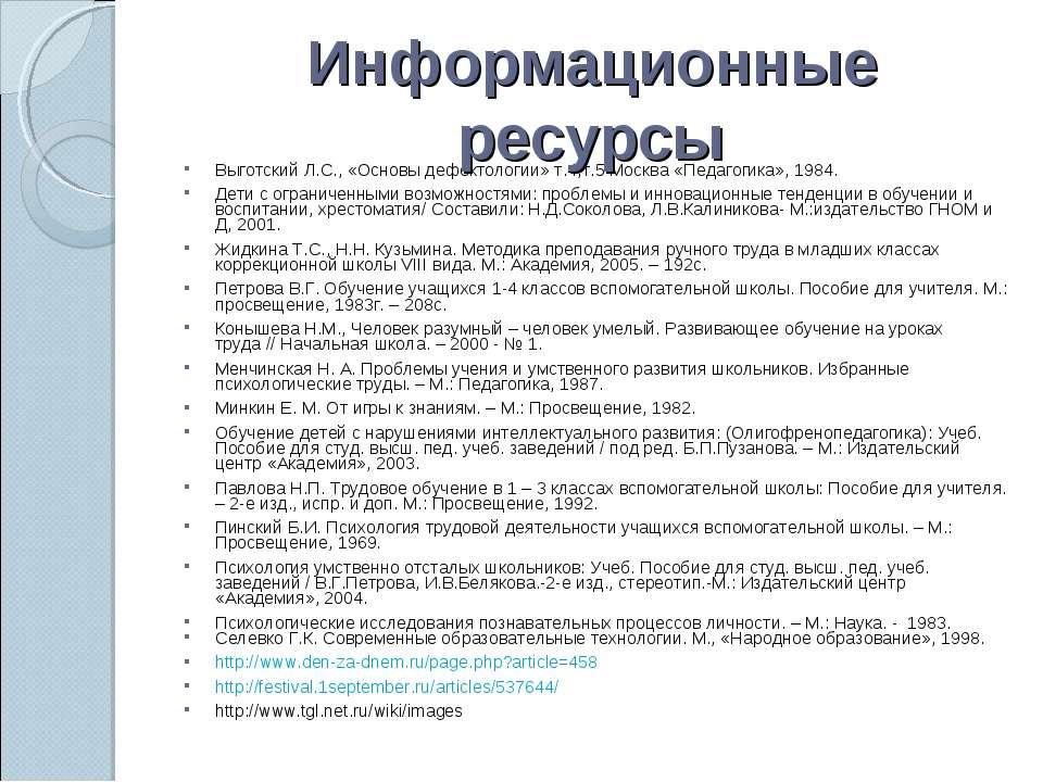 Информационные ресурсы Выготский Л.С., «Основы дефектологии» т.4,т.5 Москва «...
