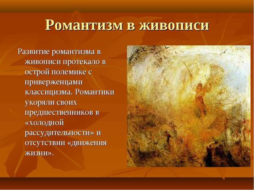 Романтизм в живописи Развитие романтизма в живописи протекало в острой полеми...
