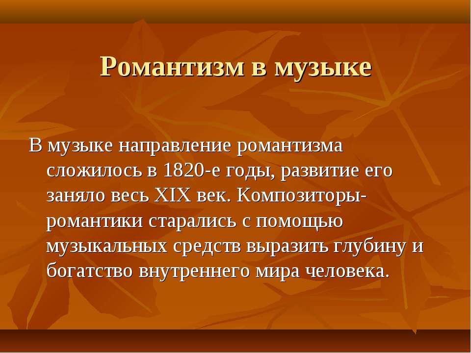 Романтизм в музыке В музыке направление романтизма сложилось в 1820-е годы, р...
