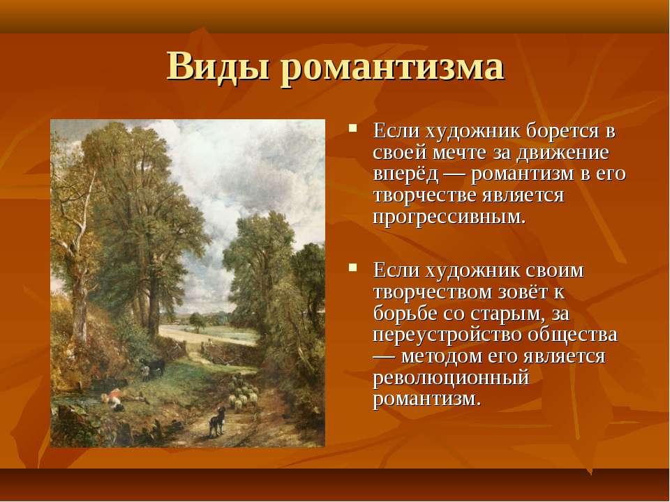 Виды романтизма Если художник борется в своей мечте за движение вперёд — рома...
