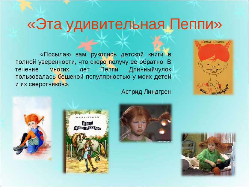 «Эта удивительная Пеппи» «Посылаю вам рукопись детской книги в полной уверенн...