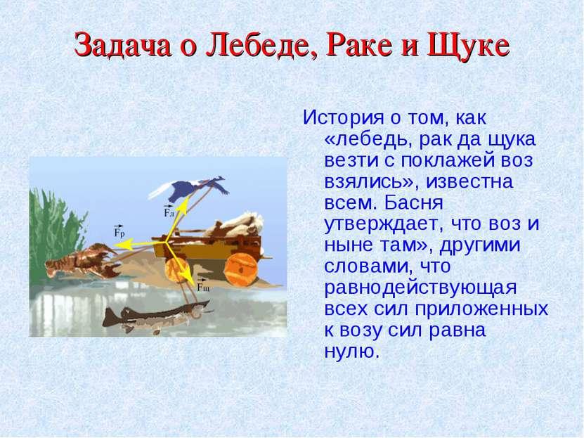Задача о Лебеде, Раке и Щуке История о том, как «лебедь, рак да щука везти с ...