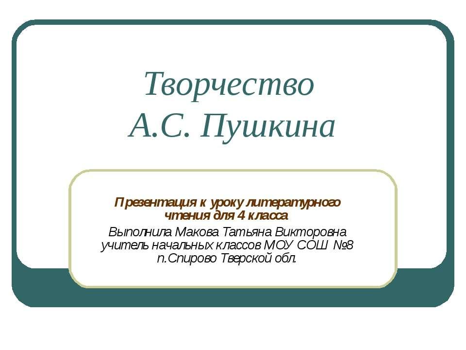 Творчество А.С. Пушкина Презентация к уроку литературного чтения для 4 класса...