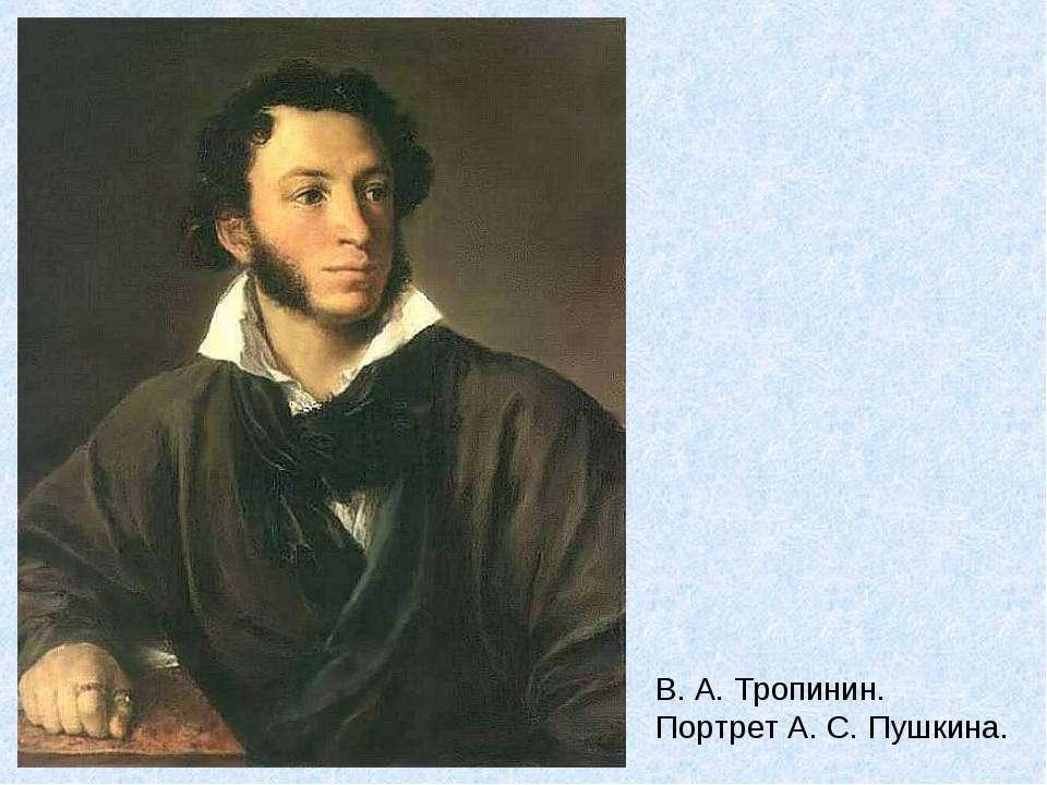В. А. Тропинин. Портрет А. С. Пушкина.
