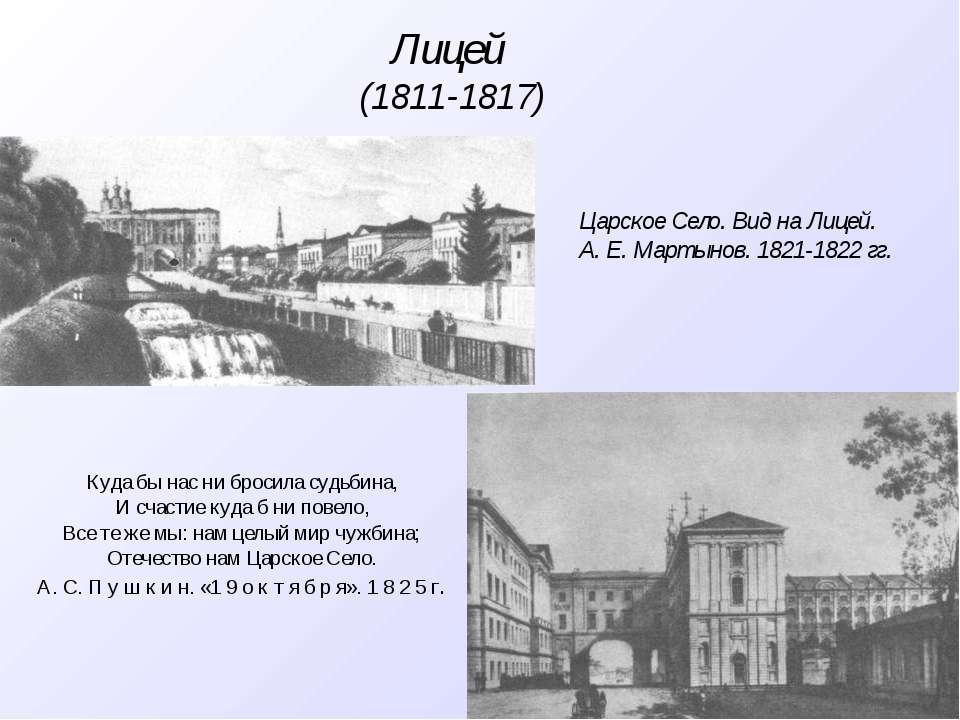 Лицей (1811-1817) Царское Село. Вид на Лицей. А. Е. Мартынов. 1821-1822 гг. К...